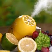 加濕器迷你可愛檸檬香薰噴霧創意小usb插電個性辦公室家用放濕器 歐尼曼家具館