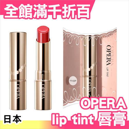 【小福部屋】 日本 OPERA lip tint 唇膏 戀愛御守 戀愛守護口紅 新娘口紅 6色 【新品上架】