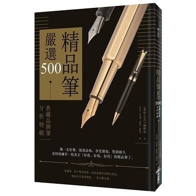 精品筆嚴選500(典藏品牌筆分析特輯)
