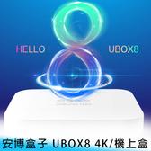 【妃航/免運】安博科技 UBOX8 安博 盒子 電視盒/機上盒 4K/1080P 智能/藍牙5.0/語音 送贈品