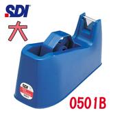【西瓜籽】手牌 SDI 桌上型膠帶台(大) 0501B