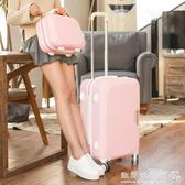 行旅箱  行李箱小清新萬向輪旅行箱登機20寸韓版子母箱男女潮拉桿箱igo 『歐韓流行館』