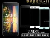 【全滿版9H嚴選】華碩 ZS590KS ZS672KS ZS670KS 滿版玻璃貼膜鋼化螢幕保護貼