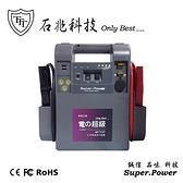 【石兆科技Smart.Power】MP722V2 汽車救車電霸(救車/哇電/行車救援/行動電源)