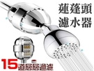 蓮蓬頭濾水器 15層濾心 電鍍鉻 花灑淨水器 水龍頭過濾器 沐浴濾水器 浴廁用品 除氯 餘氯