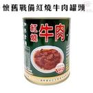 金德恩 台灣製造 懷舊戰備紅燒牛肉罐頭/口糧/軍糧/拌麵/配飯/香