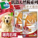 【培菓平價寵物網】(送7-11禮卷600元)法米納》ND低穀挑嘴老犬天然糧雞肉石榴-12kg