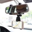 汽車後照鏡手機支架 JAC7199...