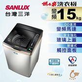 SANLUX 台灣三洋15公斤[ SW-15DVGS ] 超音波單槽洗衣機