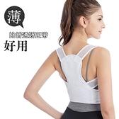 日本駝背矯正帶器成年男女士隱形衣兒童背部高低肩糾正防駝背神器 韓國時尚週