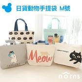 Norns【日貨動物手提袋M號 P2】Neko manju黑貓咪 日本 帆布包包 便當袋  手提包 購物袋 貓雜貨托特包