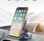 車載手機支架吸盤式汽車上用儀表台跑車創意多功能磁吸導航支撐架『艾麗花園』