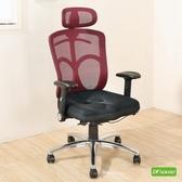 《DFhouse》威爾森3D立體成型泡棉辦公椅-藍色 紅色