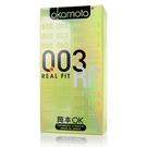 日本 OKAMOTO 岡本003 RF (貼身型)極薄 保險套 10片裝 3D曲線 無儲精曩 衛生套【DDBS】