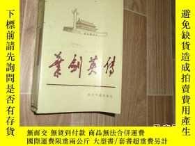 二手書博民逛書店罕見葉劍英傳10445 《葉劍英傳》編寫組著 當代中國出版社 出