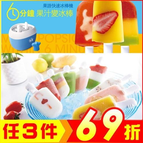 6分鐘快速2孔自製果汁冰棒 快速冰棒機 製冰機 製冰模 不須插電【KD02001】JC雜貨