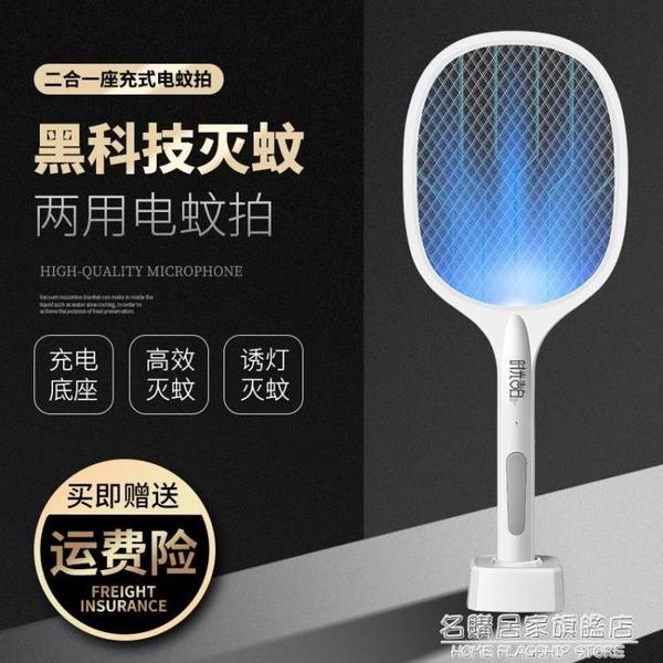 正品電蚊拍充電式家用強力大網面強力電子驅蚊鋰電池滅蚊子拍誘蚊 NMS名購新品