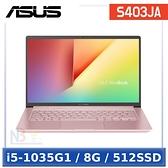 【3月限時促】ASUS S403JA-0072C1035G1 14吋 筆電 (i5-1035G1/8G/512SSD/W10)