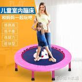 蹦蹦床兒童家用室內小孩女士可折疊小型成人健身蹭蹭床寶寶跳跳床YXS   韓小姐