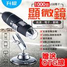 連續變焦1000倍 可支援電腦 OTG手機 USB電子顯微鏡 可測量拍照 放大鏡內窺鏡內視鏡【DA011】
