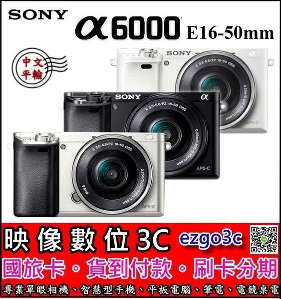 《映像數位》 SONY α6000+ E16-50mm變焦鏡頭 【平輸】【套餐全配】 A