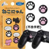 【玩樂小熊】PS4用 日本進口 CYBER 貓咪肉球 喵爪滑蓋墊 類比套 2種款式 黑色款
