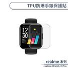 realme Watch 2 Pro TPU防爆手錶保護貼 保護膜 手錶貼 螢幕貼 螢幕保護貼 軟膜