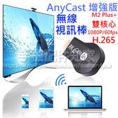 【增強版】RK AnyCast M2 Plus+ 1080P 60fps 無線影音接收器/視訊棒/鏡像/DLNA/Miracast/Airplay/Airmirror/H.265-ZY
