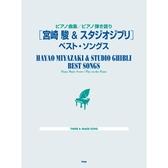 小叮噹的店- 鋼琴譜 246360 宮崎駿和吉卜力工作室 最佳歌曲