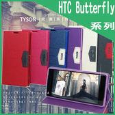 ※完美款 系列 側掀皮套/磁吸保護套/HTC Butterfly 2 蝴蝶2 B810 / B810X
