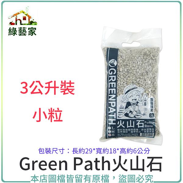 【綠藝家】Green Path火山石3公升裝-小粒