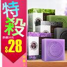 多款潔淨精油潔面皂 精油皂 100g (...