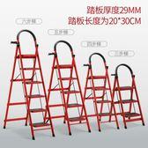 家用梯子折疊室內人字梯加厚鋼管移動多功能伸縮梯移動扶樓梯步梯【全館88折】