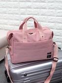 小行李袋女短途旅行手提袋大容量行李包輕便簡約旅遊瑜伽包健身男 蜜拉貝爾