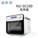 【3期0利率】國際牌 NU-SC100 料理蒸氣 烘焙蒸烤箱 殺菌 消毒餐具 速散熱 雙層防熱玻璃~送野餐墊
