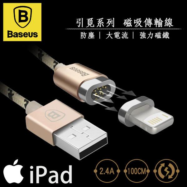 ▽BASEUS倍思 引覓系列 APPLE iPhone磁吸充電線 磁充線 傳輸線 iPad mini/mini2/mini4/mini3/Air/5/Air 2/iPad 2017版