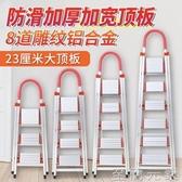 奧譽鋁合金家用梯子加厚四五步梯摺疊扶梯樓梯不銹鋼室內人字梯凳WD 至簡元素