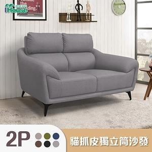 IHouse-安德斯 舒柔透氣貓抓皮 獨立筒沙發 2人座藕灰色#5374