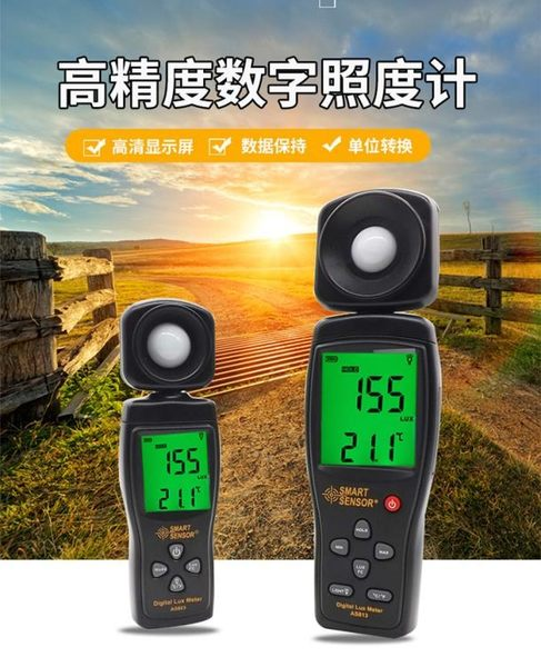 數字照度儀光照度計測光儀測光表流明光度亮度計測量儀 智聯