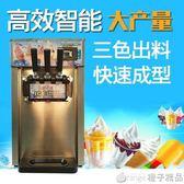 冰淇淋機器商用軟冰淇凌機冰激凌機全自動甜筒機雪圣代機台式QM  橙子精品