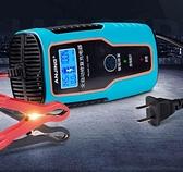 汽車機車車電瓶充電器12v通用型萬能全自動智慧修復蓄電池充電機ATF 韓美e站