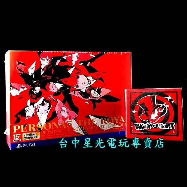 中文限定版附特典拭鏡布【PS4原版片】 女神異聞錄5 皇家版 P5R 限定版 全新品【台中星光電玩】
