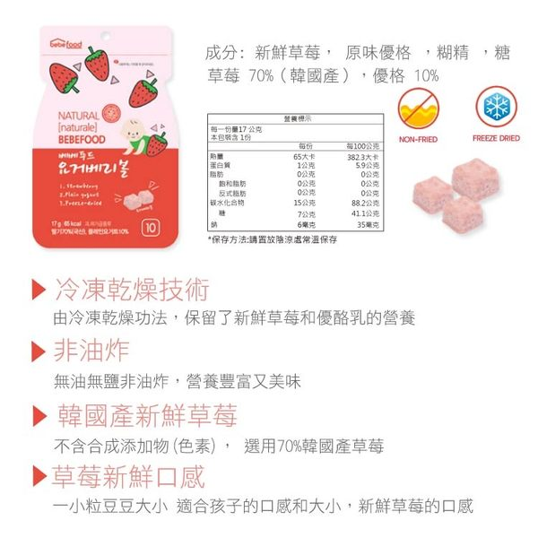 BEBEFOOD寶寶福德 草莓優格豆逗餅