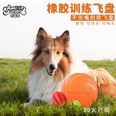 狗狗飛盤橡膠飛碟訓練道具邊牧金毛狗狗小狗玩具耐咬寵物用品飛盤 qf24989【MG大尺碼】