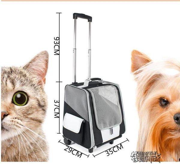 寵物拉桿包拉桿箱雙肩狗狗背包外出便攜寵物泰迪貴賓包貓咪包 YXS街頭布衣