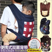 嬰兒背帶老式寶寶傳統前後兩用多功能外出簡易前抱後背式背娃神器 一米陽光