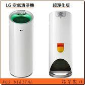 送高效濾網+HEPA濾網【福笙】LG PS-W309WI 空氣清淨機 超淨化版 大白