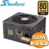 SeaSonic 海韻 Focus+ SSR-550FX 550W 金牌 全模組 電源供應器