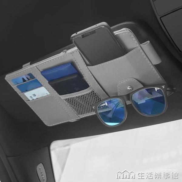 多功能汽車遮陽板套車用手機遮陽板收納包掛袋眼鏡夾票據夾證件袋 樂事館新品