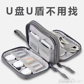 BUBM數據線收納包耳機收納盒儲存盤網銀U盾優盤包收納袋迷你便攜小巧「麥創優品」